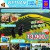 JW JVN14 ทัวร์ เวียดนามเหนือ ฮานอย ซาปา จ่างอาน ฟานซีปัน 4 วัน 3 คืน บิน TG