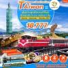 ZT TPE02 ทัวร์ ไต้หวัน Taiwan Dream Destination เส้นทางสุดฮิตขายดีที่สุด พักหรูระดับ 5 ดาว แช่น้ำแร่ 1 คืน 6วัน 4คืน บิน XW