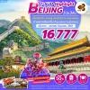 ZT PEK02 ทัวร์ จีน T-SUD HIGHLIGHT BEIJING เที่ยวปักกิ่ง บินหรู พักดี 4 ดาว อาหารครบ 5 วัน 3 คืน บิน TG