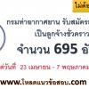 กรมท่าอากาศยาน รับสมัครสอบบรรจุเป็นลูกจ้างชั่วคราว 695 อัตรา