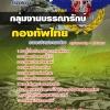 แนวข้อสอบกลุ่มตำแหน่งบรรณารักษ์ กองบัญชาการกองทัพไทย NEW