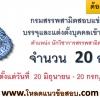 กรมสรรพสามิต เปิดรับสมัครสอบบรรจุเข้ารับราชการ 20 อัตรา ตั้งแต่วันที่ 20 มิถุนายน - 20 กรกฎาคม 2561