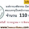 องค์การเภสัชกรรม ประกาศรับสมัครเป็นพนักงาน 110 อัตรา