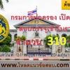กรมการปกครอง เปิดรับสมัครสอบบรรจุเข้ารับราชการ 310 อัตรา ตั้งแต่วันที่ 31 พฤษภาคม - 25 มิถุนายน 2561