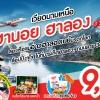 BIC VN04_SL ทัวร์ เวียตนามเหนือ ฮานอย ล่องอ่าวฮาลอง 3 วัน 2 คืน บิน SL