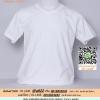 E.เสื้อยืด เสื้อt-shirt คอวี สีขาว ไซค์ขนาด 32 นิ้ว