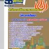 แนวข้อสอบวิศวกรโยธา สำนักงานปลัดกระทรวงพลังงาน NEW
