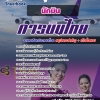 แนวข้อสอบนักบิน การบินไทย NEW