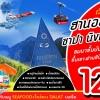 BIC VN061_FD ทัวร์ เวียตนามเหนือ ฮานอย ฮาลอง นิงก์บิงห์ ซาปา ฟานซีปัน 4 วัน 3 คืน บิน FD