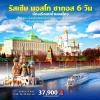 DDT EK001A ทัวร์ รัสเซีย มอสโคว์ ซากอร์ส 6 วัน 3 คืน บิน EK