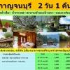PK ทัวร์ กาญจนบุรี 2 วัน 1 คืน โดยรถตู้ปรับอากาศ