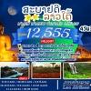 ATH AEC01 ทัวร์ เยือนเมืองลาว ปากเซ ปากซอง จำปาสัก สีทันดร 4 วัน 3 คืน บิน QV