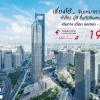 SSH SHMUPVG7 ทัวร์ เซี่ยงไฮ้ หังโจว อู๋ซี ขึ้นตึกจินเหมา 5 วัน 3 คืน บิน MU/FM