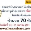 กรมการเงินทหารบก เปิดสมัครสอบเข้ารับราชการ 70 อัตรา ตั้งแต่วันที่ 24 - 27 เมษายน 2561