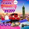 ZT TPE23 ทัวร์ ไต้หวัน หยุดพัก...หยุดที่ TAIWAN 4 วัน 3 คืน บิน CI