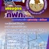 แนวข้อสอบเศรษฐกร การไฟฟ้าส่วนภูมิภาค กฟภ. NEW
