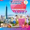 ZT TPE05 ทัวร์ ไต้หวัน อาร์ตตัวพ่อ TAIWAN 5 วัน 3 คืน บิน XW