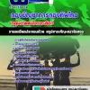 แนวข้อสอบกลุ่มตำแหน่งการสัตว์ กองบัญชาการกองทัพไทย NEW