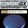 GX-216 Mr.metalic GX dark blue 18ml