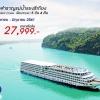 SSH SHWECKG6 ทัวร์ จีน เรือสำราญระดับ 5 ดาว President Cruise เขื่อนสามผา 5 วัน 4 คืน บิน WE