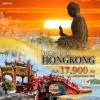 HCC HK005 ทัวร์ ฮ่องกง 9 วัด 3 วัน 2 คืน บิน CX