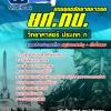 แนวข้อสอบกลุ่มที่ 2 วิทยาศาสตร์ ประเภท ก กรมยุทธศึกษาทหารบก ยศ. ทบ. NEW