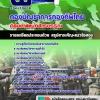 แนวข้อสอบกลุ่มตำแหน่งสารบรรณ กองบัญชาการกองทัพไทย NEW