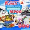 ZT ICN07 ทัวร์ เกาหลี WOW SUMMER KOREA สนุกสนานเมืองหิมะ ONE MOUNT 5 วัน 3 คืน บิน XJ