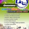 แนวข้อสอบนักออกแบบ การท่องเที่ยวแห่งประเทศไทย ททท. NEW