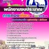 แนวข้อสอบพนักงานงบประมาณ การท่องเที่ยวแห่งประเทศไทย ททท. NEW