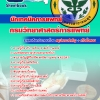 แนวข้อสอบนักเทคนิคการแพทย์ กรมวิทยาศาสตร์การแพทย์