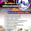 แนวข้อสอบพนักงานสารสนเทศ การท่องเที่ยวแห่งประเทศไทย ททท. NEW
