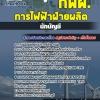 แนวข้อสอบนักบัญชี กฟผ. การไฟฟ้าฝ่ายผลิตแห่งประเทศไทย NEW