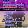 แนวข้อสอบกลุ่มตำแหน่งช่างยานยนต์ กองบัญชาการกองทัพไทย NEW
