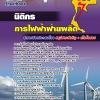 แนวข้อสอบนิติกร กฟผ. การไฟฟ้าฝ่ายผลิตแห่งประเทศไทย NEW