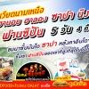 BIC VN07_SL ทัวร์ เวียตนาม ไปครั้งเดียวเที่ยวให้ครบ ฮานอย ซาปา ฟานซีปัน นิงห์บิงห์ ฮาลอง 5 วัน 4 คืน บิน SL