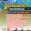 แนวข้อสอบพนักงานส่งเสริมการลงทุน การท่องเที่ยวแห่งประเทศไทย ททท. NEW