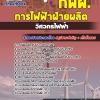 แนวข้อสอบวิศวกรไฟฟ้า กฟผ. การไฟฟ้าฝ่ายผลิตแห่งประเทศไทย NEW