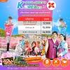 ZT ICN10.1 ทัวร์ เกาหลี SEOUL SWEET IN KOREA V.2 เที่ยวชิคๆ ชมซากุระบานที่เกาหลี สนุกจัดเต็มสวนสนุก Lotte World 5 วัน 3 คืน บิน XJ