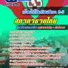 แนวข้อสอบเจ้าหน้าที่โสตทัศนศึกษา 3-5 สภากาชาดไทย NEW