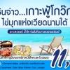 BIC VN09_PG ทัวร์ เกาะฟู้โกว๊กไข่มุกแห่งเวียตนามใต้ เกาะสวรรค์ น้ำใส 3 วัน 2 คืน บิน PG