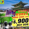TT SPESUWSEOMAYLJ ทัวร์ เกาหลี SPECIAL KOREA SUWON SEOUL 5 วัน 3 คืน บิน LJ