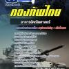 แนวข้อสอบกลุ่มตำแหน่งอาจารย์คณิตศาสตร์ กองบัญชาการกองทัพไทย NEW