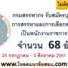 กรมสรรพากร รับสมัครบุคคลเพื่อเป็นพนักงานราชการทั่วไป จำนวน 68 อัตรา ตั้งแต่วันที่ 25 กรกฏาคม - 9 สิงหาคม 2561