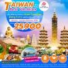 ZT TPE22 ทัวร์ ไต้หวัน TAIWAN BEST VACATION เที่ยวไต้หวัน 3 เมือง เกาสง ไทจง ไทเป 6 วัน 5 คืน บิน CI