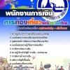 แนวข้อสอบพนักงานการเงิน การท่องเที่ยวแห่งประเทศไทย ททท. NEW