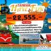 ATH SDT01-CI ทัวร์ ไต้หวัน TAIWAN HAVE FUN SUMMER ไทเป ไทจง นั่งกระเช้าข้ามทะเลสาบ อุทยานอารีซัน 4 วัน 3 คืน บิน CI