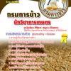 แนวข้อสอบนักวิชาการเกษตรปฏิบัติการ กรมการข้าว NEW
