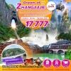 ZT CSX09 ทัวร์ จีน DREAM OF ZHANGJIAJIE ดินแดนอวตารงดงามดั่งความฝัน 6 วัน 5 คืน บิน WE