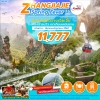 ZT CSX08 ทัวร์ จีน ZHANGJIAJIE SPRING FEVER สะพานแก้วจางเจียเจี้ย 4 วัน 3 คืน บิน WE